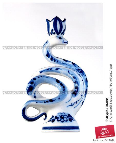 Фигурка змеи, фото 355870.