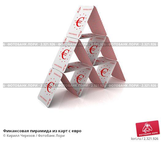 Как сделать карточную пирамиду