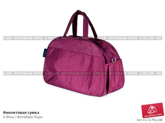 Фиолетовая сумка, фото 2792238.