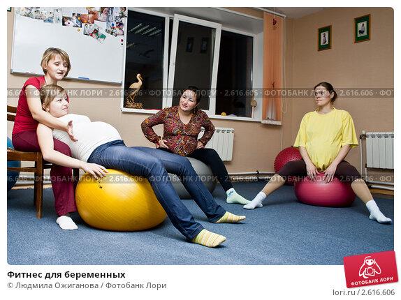 Фитнес для беременных спб в московском районе