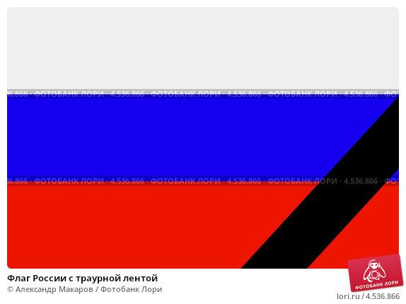 Кремль флаг