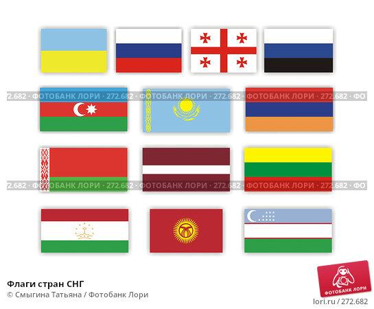 Флаги стран снг фото № 272682 снято 14