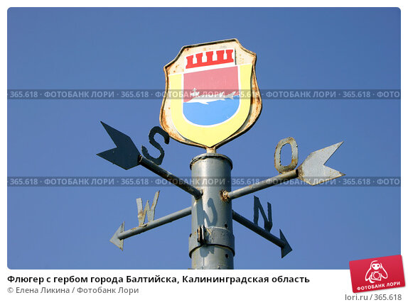 герб балтийска