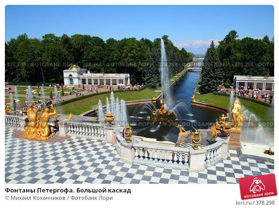 Постер Санкт-Петербург, Россия.  Знаменитый парк Петергофа с фонтанами