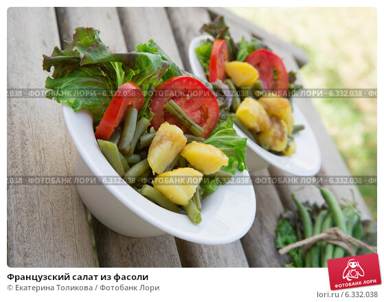 Салат французский из фасоли