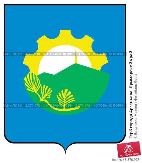 герб арсеньева