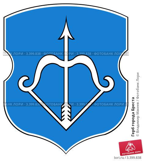 герб бреста