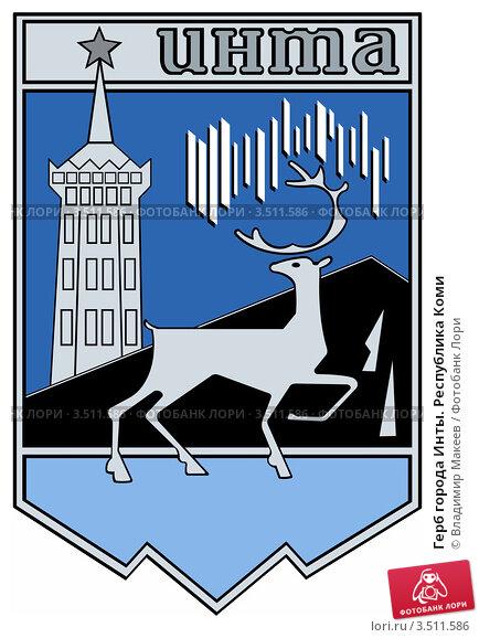 герб инты
