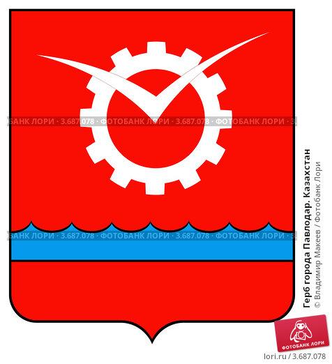 герб павлодара