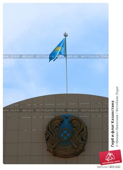 картинки герба и флага казахстана