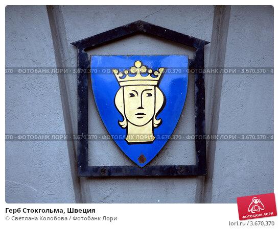 герб стокгольма