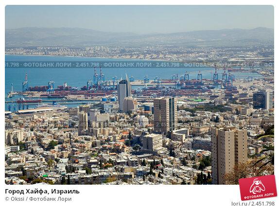 Город хайфа израиль фото № 2451798