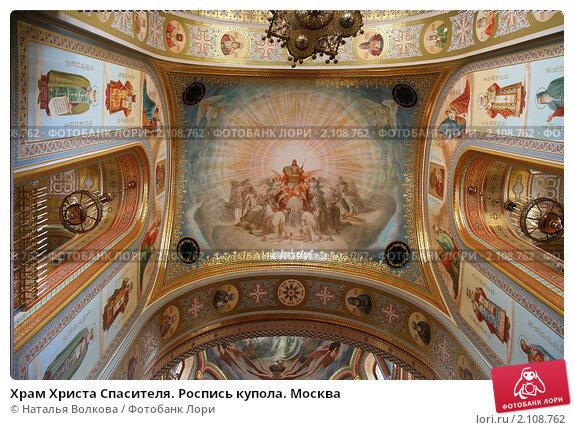 Купол росписи церковь
