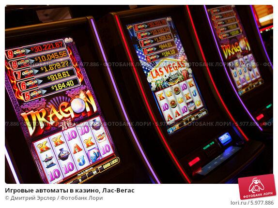 Игровые автоматы лас вегас 2006 игровые автоматы в формате.jar