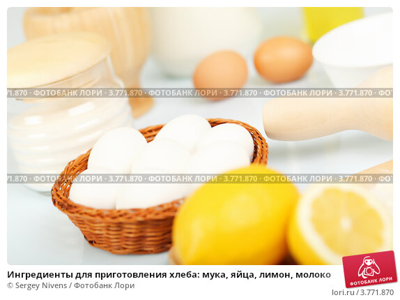 Рецепт яйцо молоко лимон