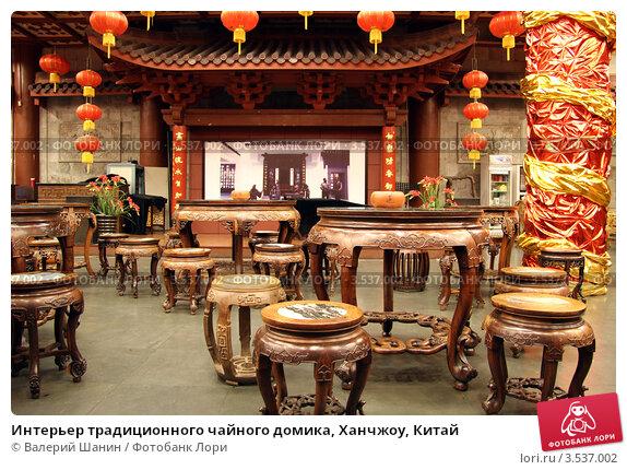 Китайский дом чай