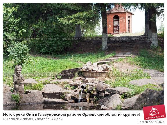 Исток реки оки в глазуновском районе