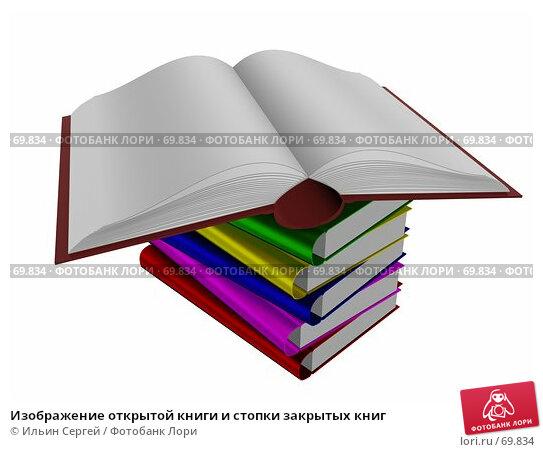 Изображение открытой книги и стопки закрытых книг, иллюстрация № 69834 (c) Ильин Сергей / Фотобанк Лори