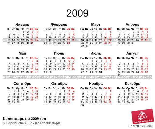 Календарь на 2016 год в ворде скачать