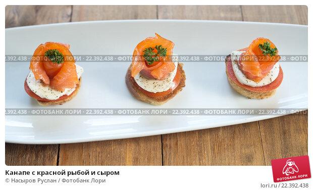 Канапе из красной рыбы и сыра рецепты