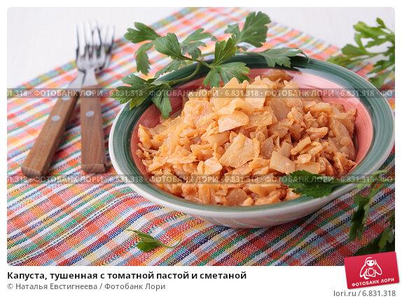 Тушеная капуста на сковороде с фото с томатной пастой с фото