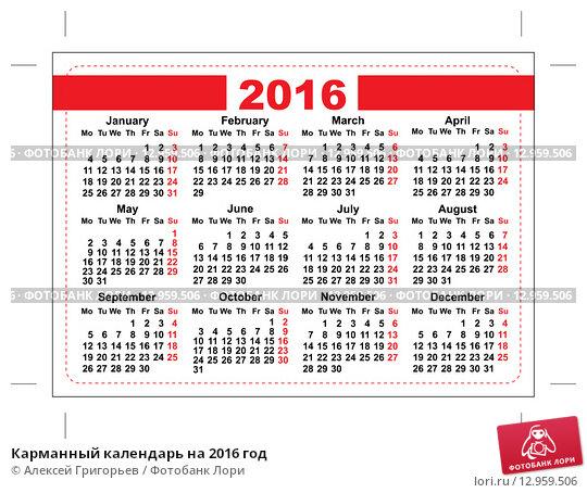 Как сделать календарь и распечатать