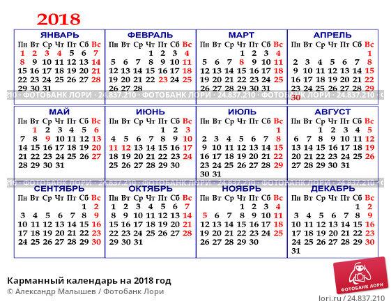 Календарь 2018 года с праздниками и выходными россия