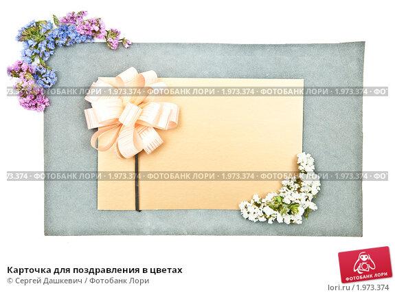 Карточка поздравления