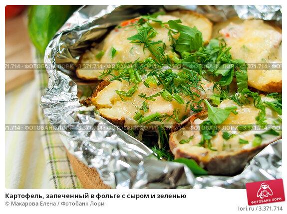 Как запечь целый картофель в фольге в духовке рецепт