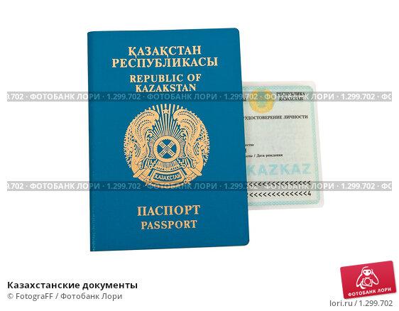Казахстанские документы; фото 1299702, фотограф FotograFF. Фотобанк Лори - Продажа фотографий, иллюстраций и изображений, видео