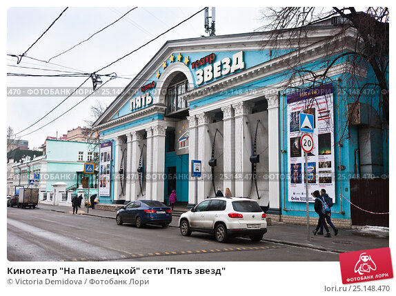 Кинотеатр 5 звезд на павелецкой - показать полностью