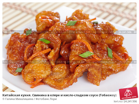 рецепт свинины кисло сладком соусе фото