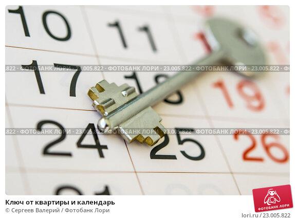 Ключ к календарю