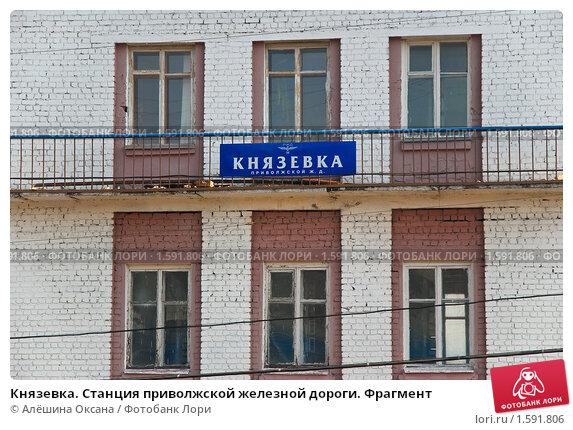 Станция приволжской железной дороги.  Фрагмент, фото 1591806, снято 15 апреля 2009 г. (c) Алёшина Оксана / Фотобанк...