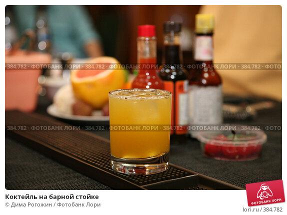 Коктейль на барной стойке, фото 384782, снято 18 июля 2008 г. (c) Дима...