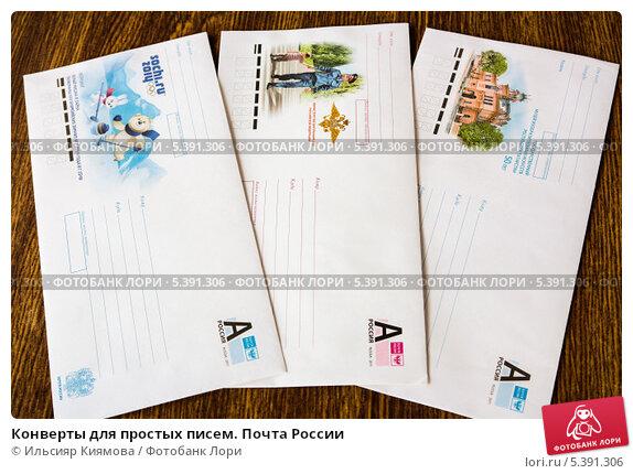 Конверты для простых писем. Почта России; фото 5391306, фотограф Ильсияр Киямова. Фотобанк Лори - Продажа фотографий, иллюстраци