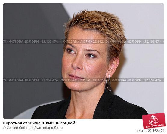 Юлия высоцкая новая прическа