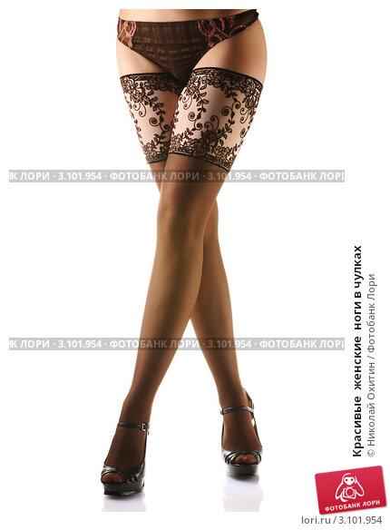 фотографии красивых женских ног в чулках