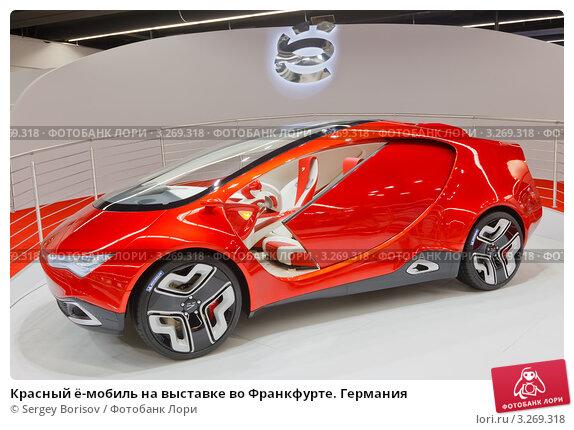 0 28 сен 2011166 ё-концепт на франкфуртском автосалоне 2011
