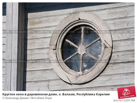 Круглое окно из дерева