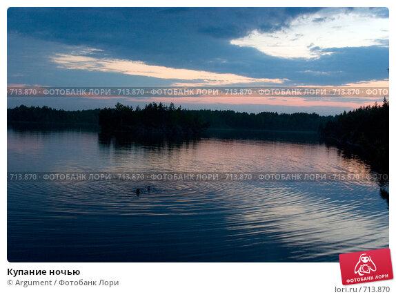 Купание ночью, фото № 713870, снято 13 июня 2005 г. (c) Argument / Фотобанк Лори