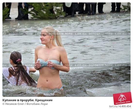 Фото с купания на крещение голых женщин