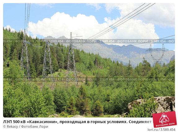 ЛЭП 500 кВ «Кавкасиони», проходящая в горных условиях ...: http://lori.ru/3589454