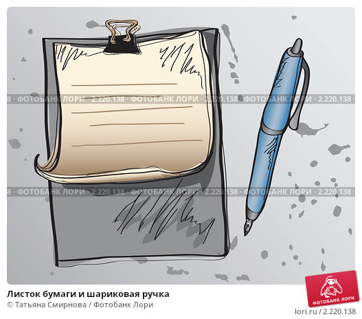 Листок бумаги ручка