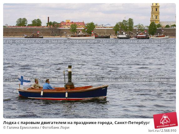 Паровой двигатель для лодки своими руками