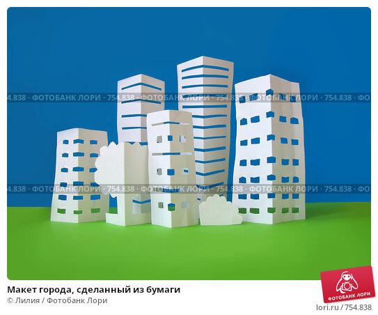 Как сделать из бумаги макет города