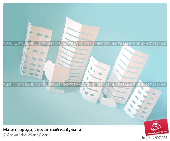 Макеты из бумаги своими руками для детей - Pressmsk.ru