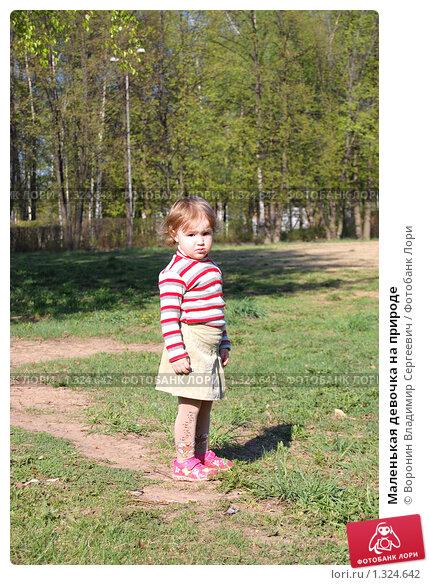 Маленькая девочка на природе; фотограф Воронин Владимир Сергеевич