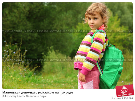 Маленькая девочка с рюкзаком на природе, фото 1230498, снято 19
