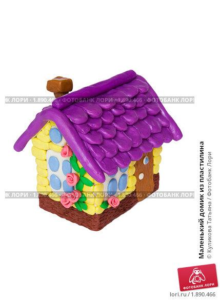 Как сделать из пластилина домик маленький